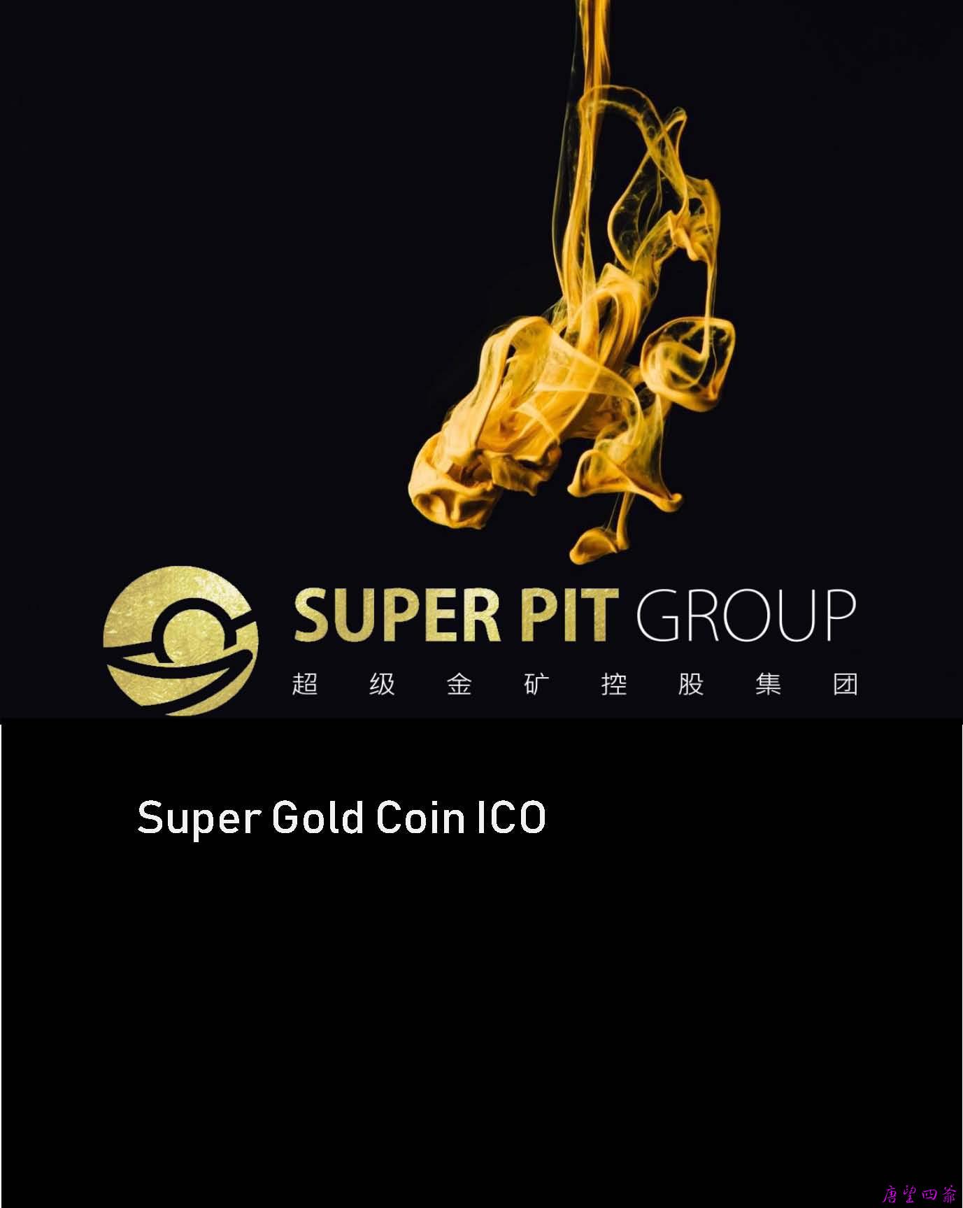 超级金币Super Gold Coin ICO白皮书