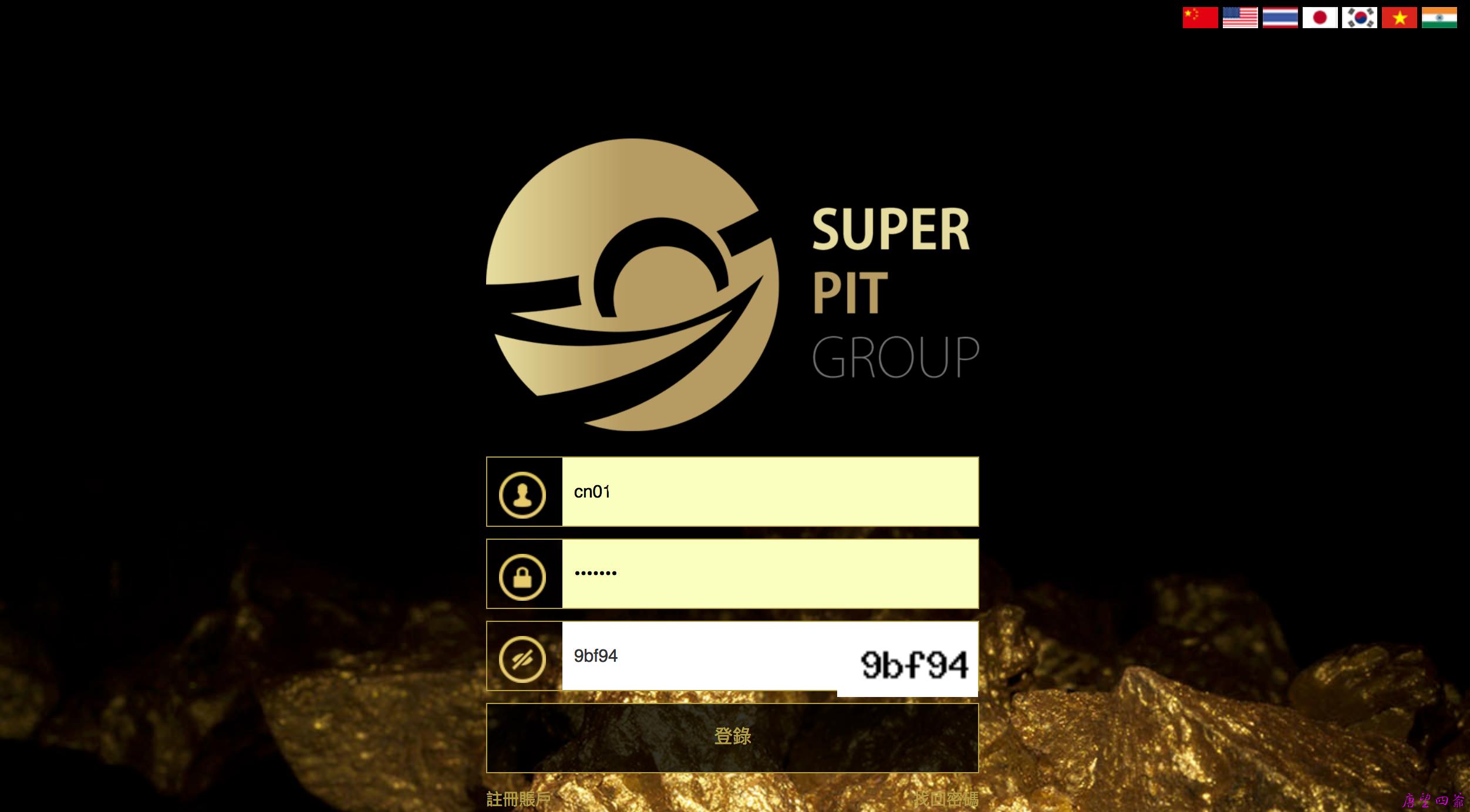 SPG超级金矿後台使用WoPay充值激活分流程图文教程