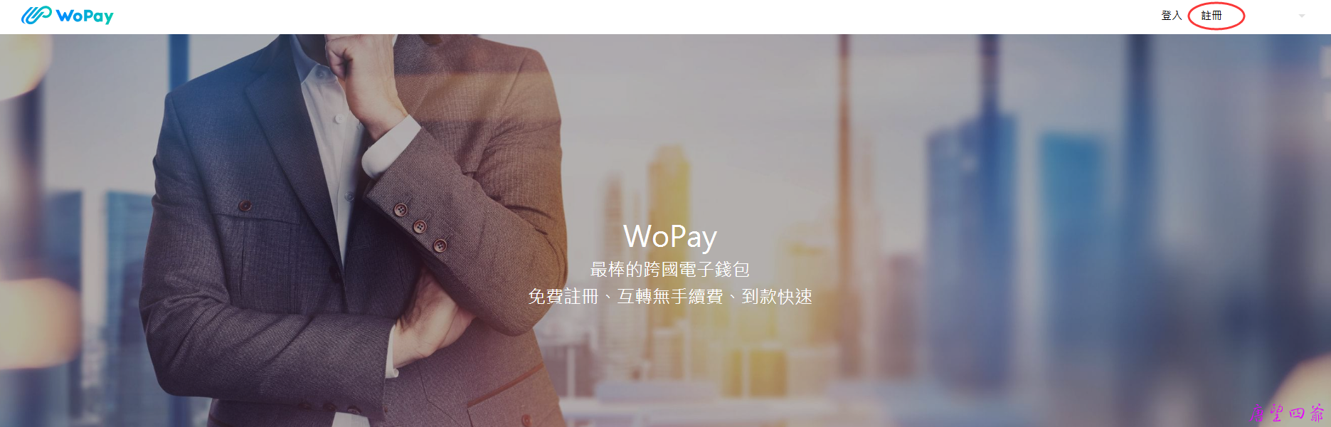 SPG超级金矿WoPay錢包註冊流程图文教程