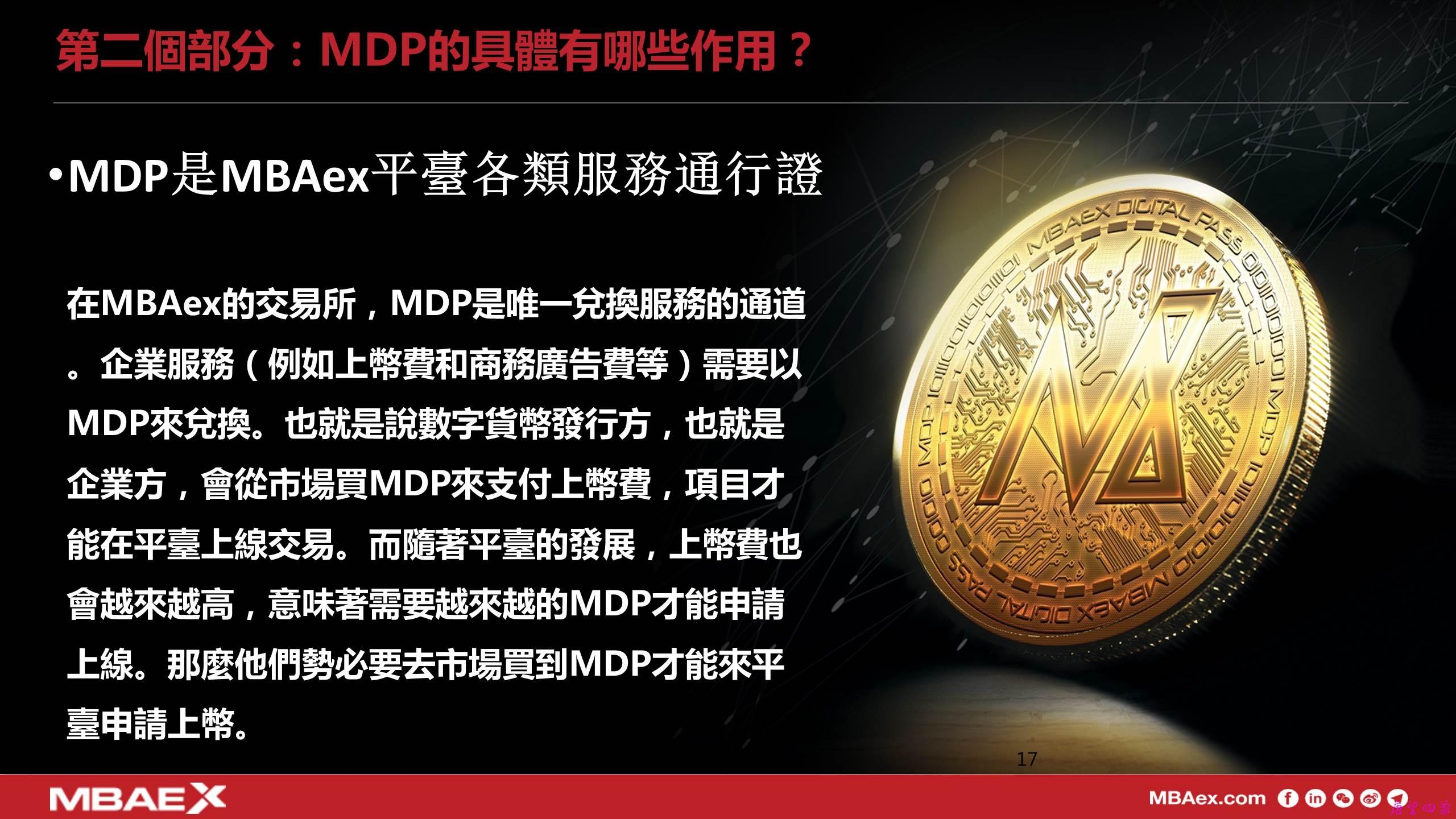 MDP主要有哪些作用