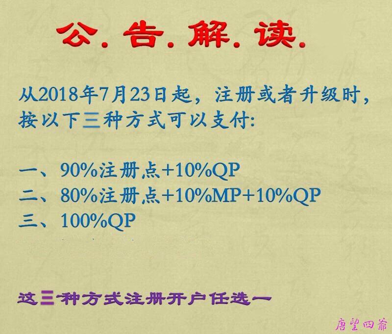 MFC2.0账户注册/升级调整通告-合格证(QP)–公告解读