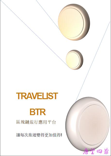 TRAVEList BTR 區塊鏈旅行應用平台白皮書