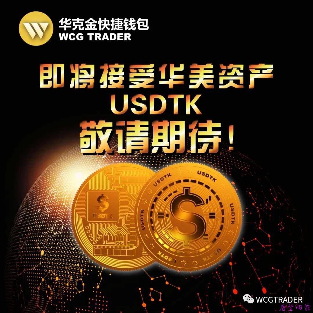 什麼是華美資產(USDTK)