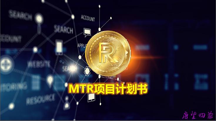 MTR摩态链项目计划书