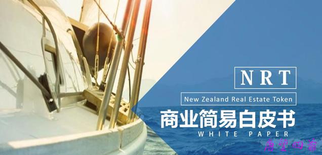 NRT新西兰产业通证白皮书发行方案