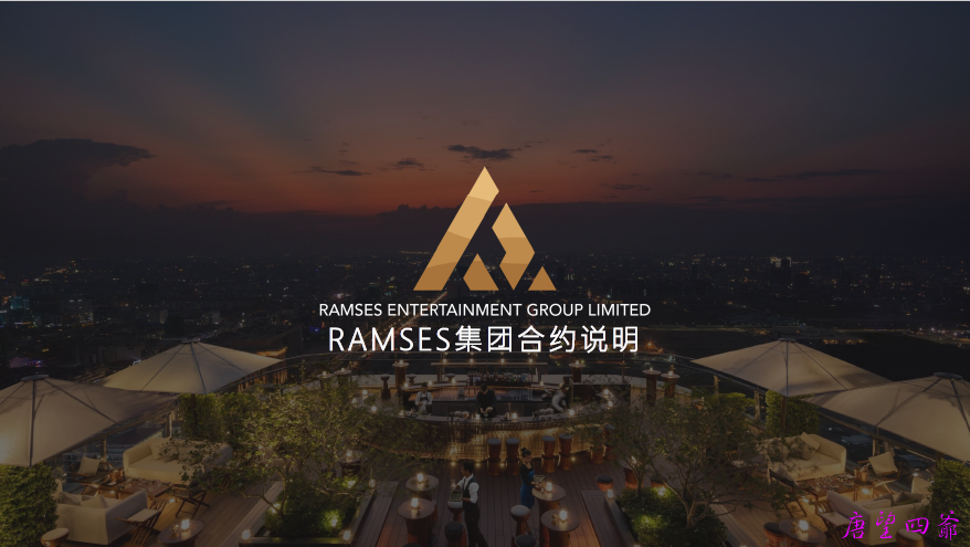 REG平台RAMSES拉姆斯资产合约配套