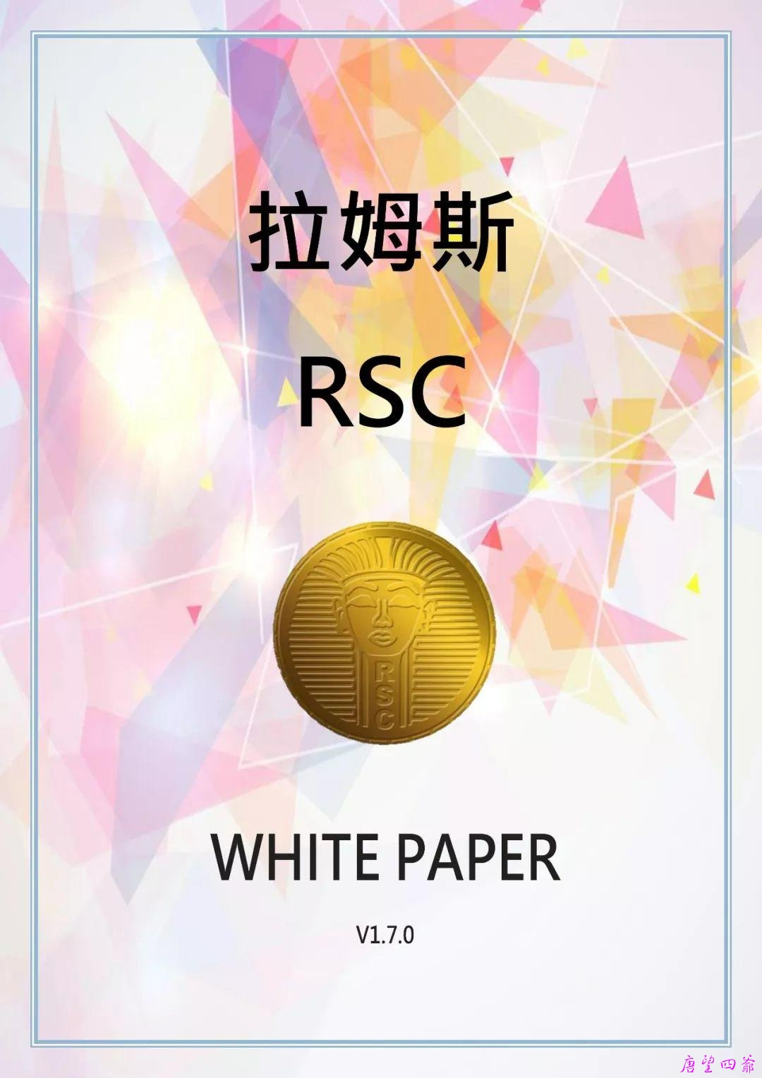RSC Whitepaper拉姆斯币 (白皮书)