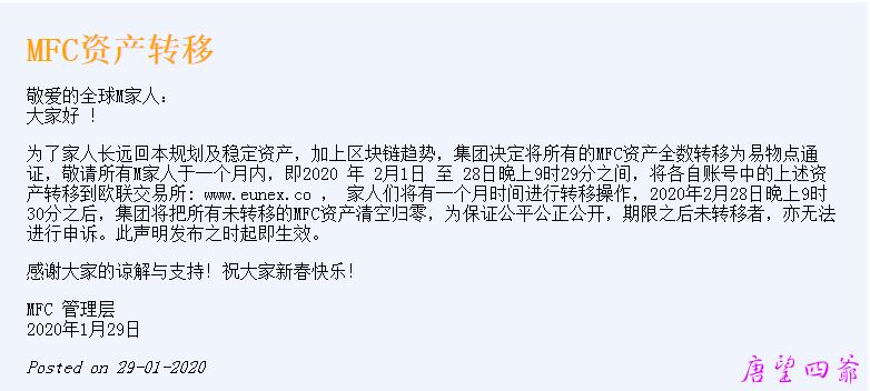MFC GRC易物点通证资产归零通告
