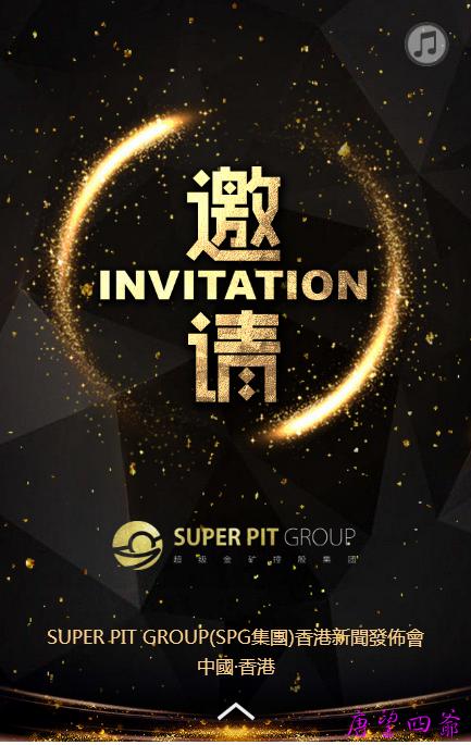 超级金矿SPG集团2018香港香港新闻发布会