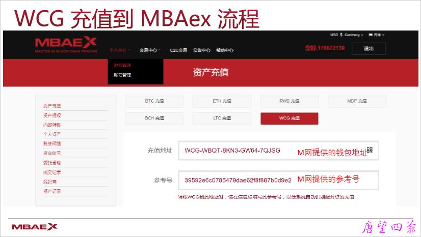 华克金WCG充值到MBAEX平台教程
