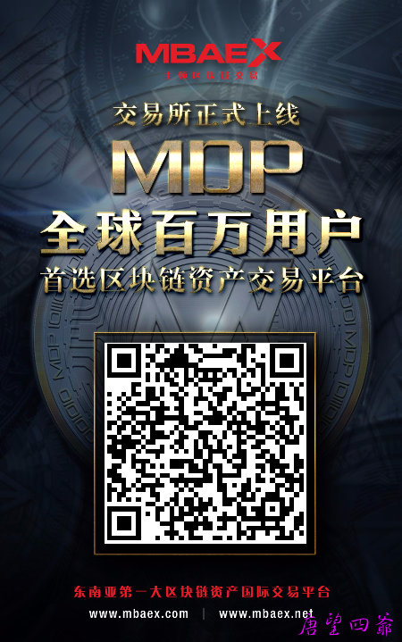 MBAex正式推出MDP交易区,抢买MDP啦