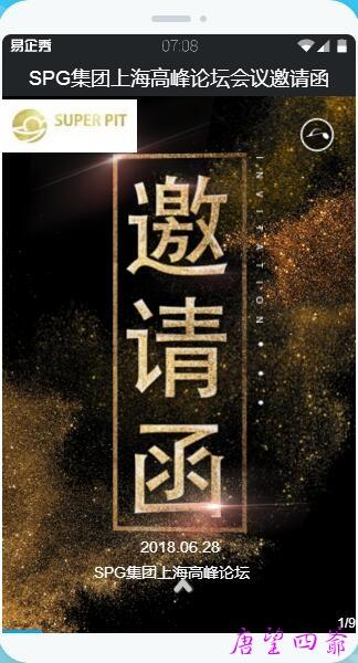 SPG超级金矿集团上海高峰论坛会议邀请函