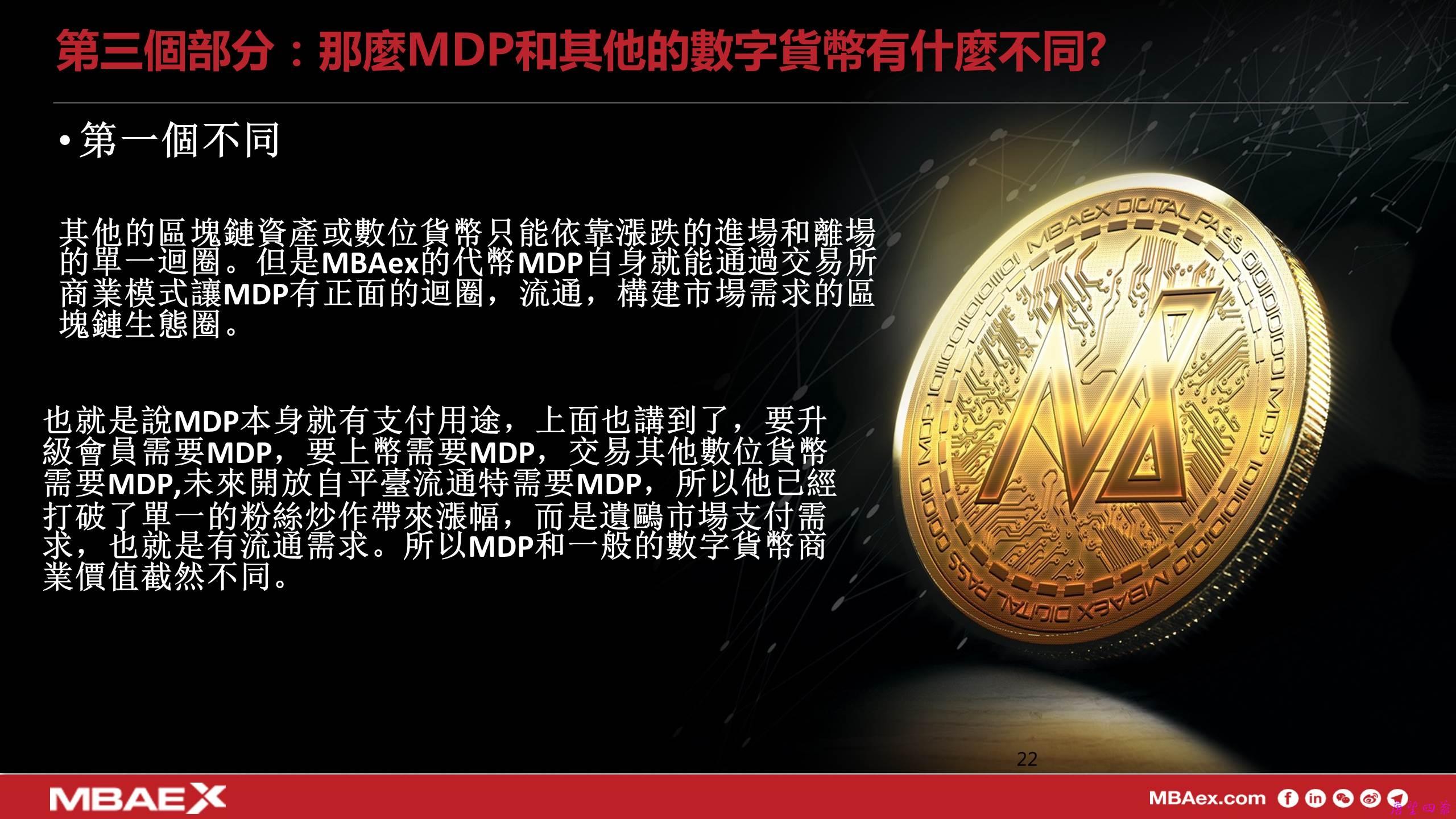 MDP和其他的數字貨幣有什麼不同