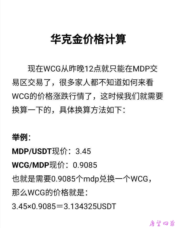 MBAex平台华克金WCG价格计算