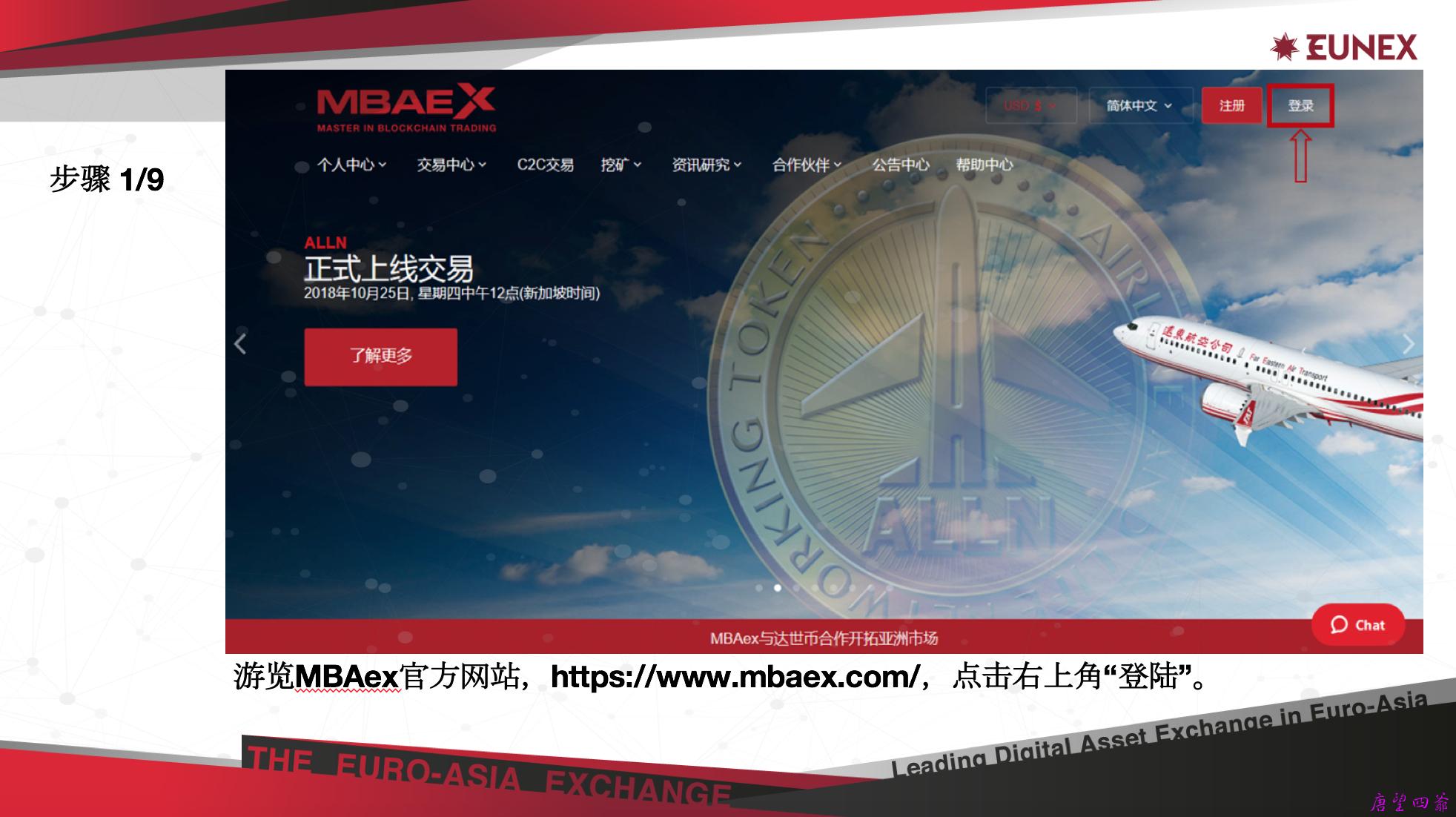 MBAEX转账WCG华克金至EUNEX欧联的图文教程