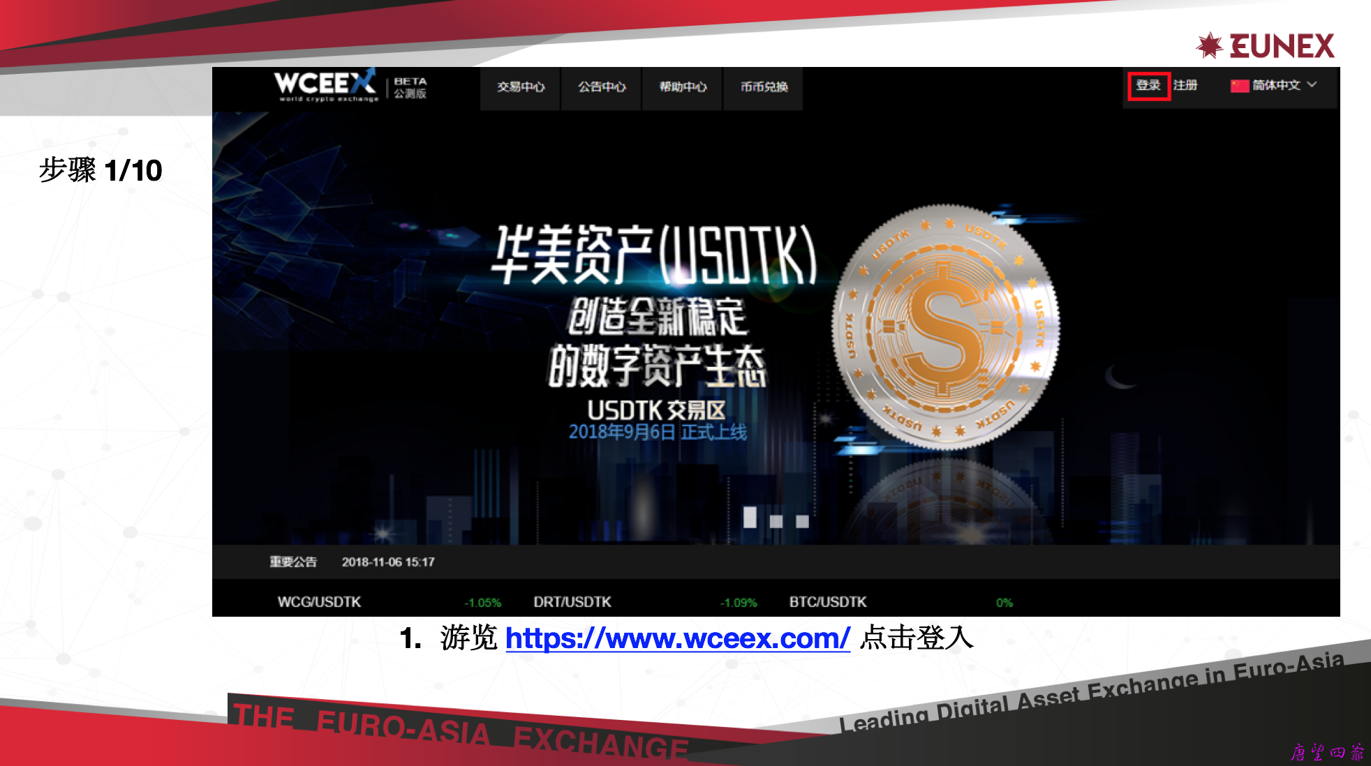 WCEEX转账WCG华克金至EUNEX欧联的图文教程