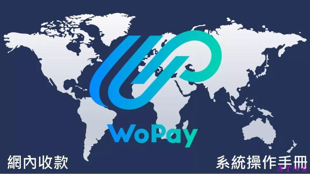 Wopay网内收款流程