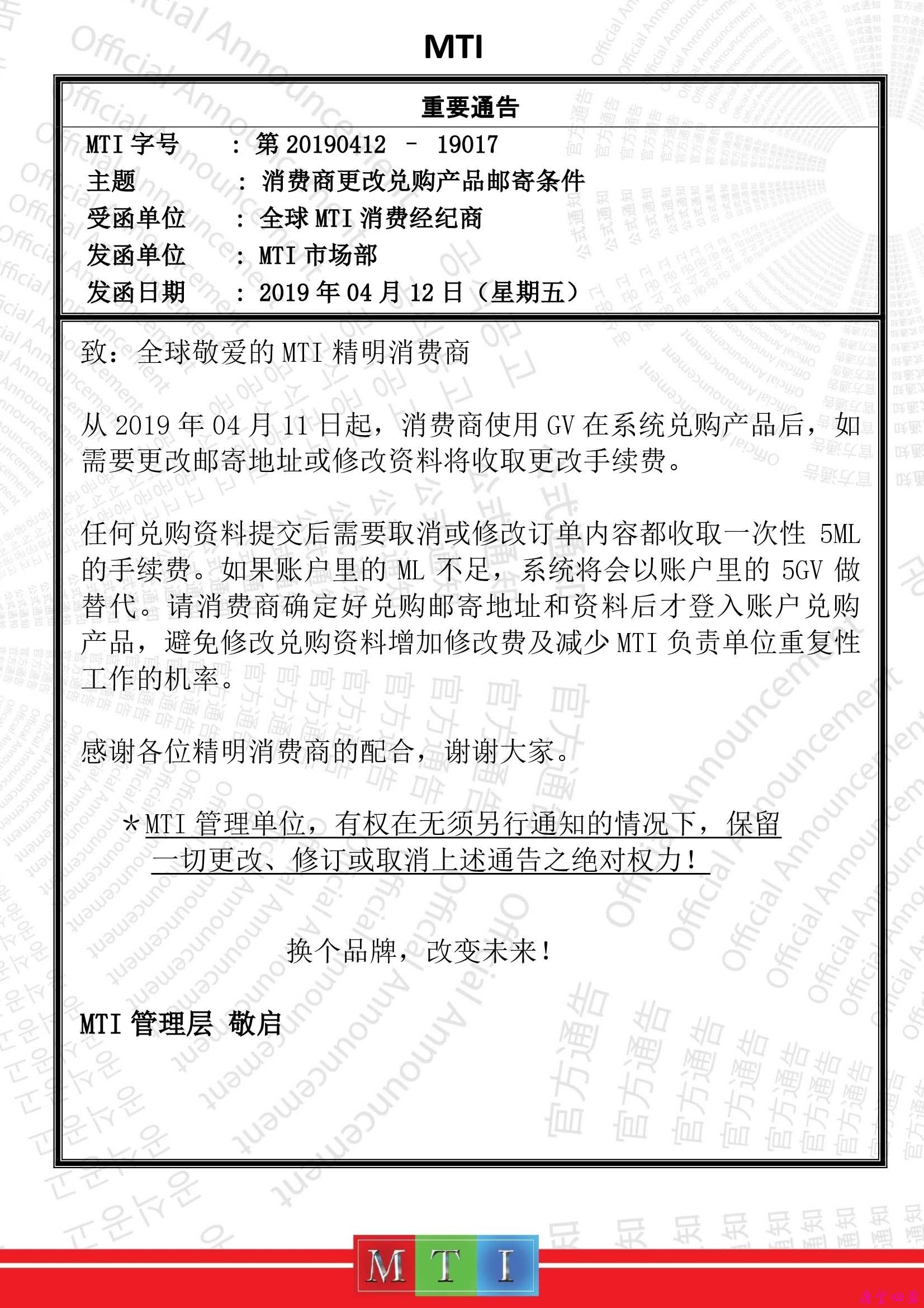MTI消费商更改兑购产品邮寄条件