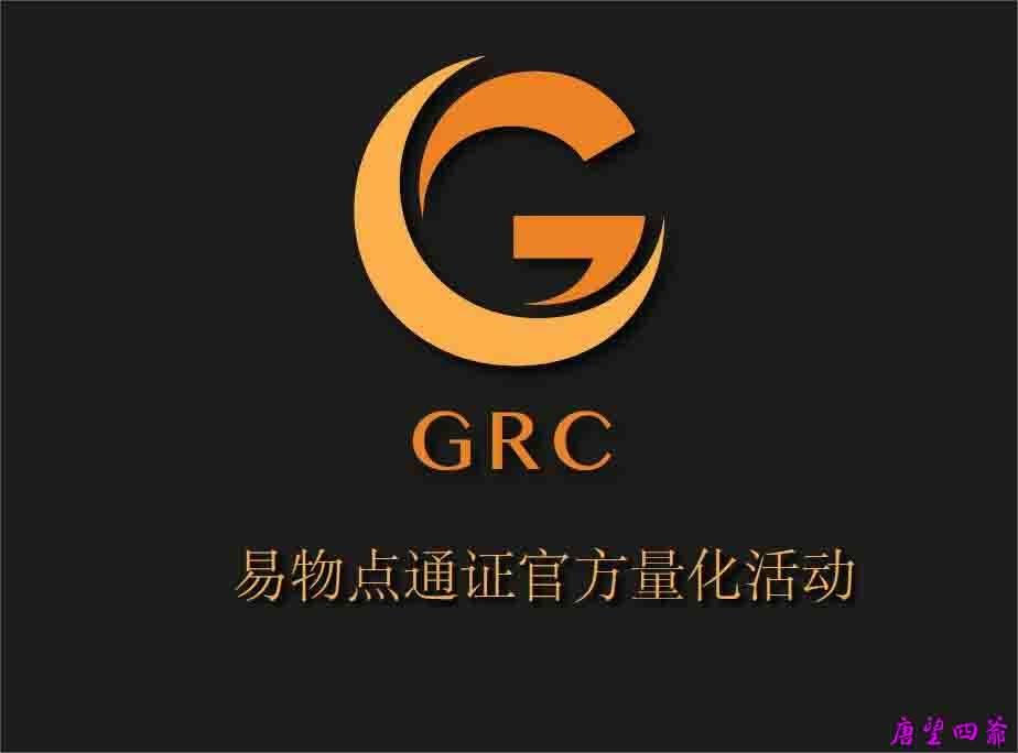 GRC官方关于量化系统的回购和销毁机制的公告