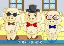 三国小猪搲爆头!