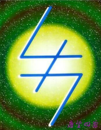 保护符咒能量图
