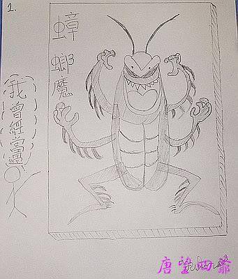 yulin分享 – 蟑螂魔篇