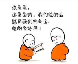 别说话或只说动听的话