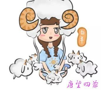 牡羊座 绝不挑战权威