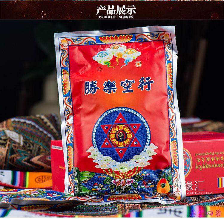藏香护法香试香识神记录3