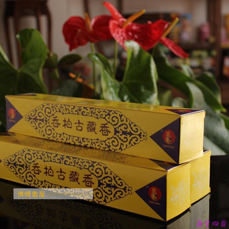 藏香护法香试香识神记录1