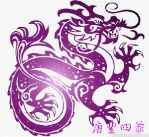 总督察的紫光龙魂